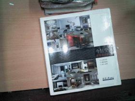 今日空间:家居设计篇(第2辑).