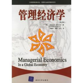 管理经济学(第4版)——工商管理经典译丛·管理专业通用教材系列