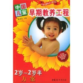 中国儿童早期教养工程:2岁-2岁半方案【有标线】