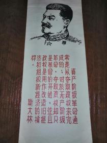 六十年出品:斯大林头像与语录卡片一张(8cm×19cm)