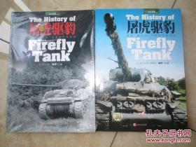 """屠虎驱豹:英国""""萤火虫""""中型坦克技战史(上下册):技术与装备史"""