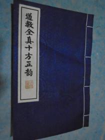 《道教全真十方正韵》贵文子传唱 天静子记谱 线装 书中有笔迹 书品如图