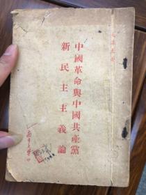 中国革命与中国共产党新民主主义论