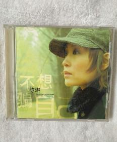 CD :陈琳精选 【不想骗自己】内附宣传册