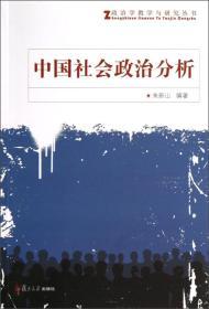 政治学教学与研究丛书:中国社会政治分析