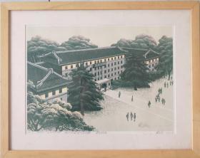 湖南省版画家协会理事 李立民 北京外国语大学主楼 套色版画 画心34*24