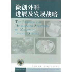 微创外科进展及发展战略