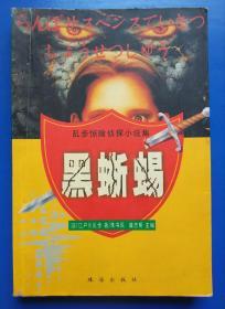 黑蜥蜴:乱步惊险侦探小说集