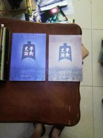 史学论衡——庆祝北京师范大学一百年校庆历史系论文集(全2册