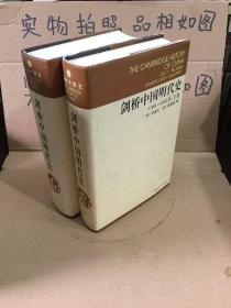 剑桥中国明代史(上下卷全两卷)