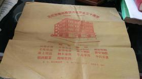 庆祝济南市百货大楼开业大吉三十周年1955.1985商标7张