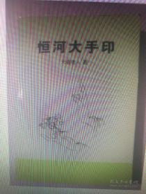 (恒河大手印)