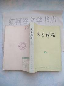 著名杂志:文艺评论丛刊 1976年第1辑 创刊号