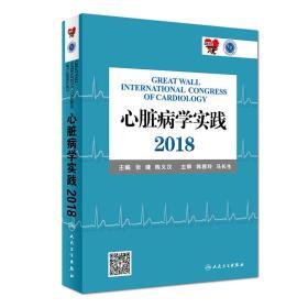 心脏病学实践2018 张健 陈义汉 人民卫生出版社 9787117275224