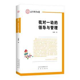 北京教育丛书我对一幼的领导与管理