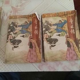 评书:童林传(前传高低部)