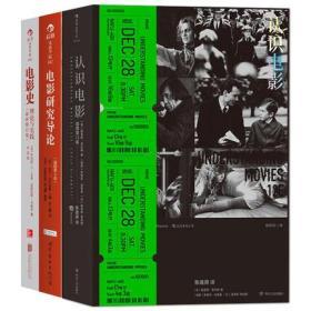 【3册】 认识电影(插图第12版)+电影研究导论(插图第4版)+电影史:理论与实践 电影学概论教程