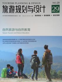 旅游规划与设计 自然旅游与自然教育 No.29