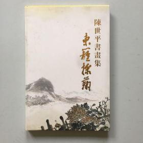 陈世平书画集