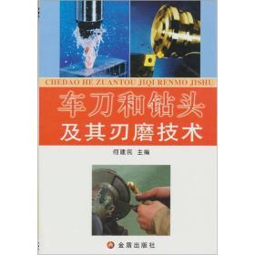 正版 车刀和钻头及其刃磨技术 何建民 金盾出版社