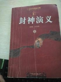 封神演义 上  中国古典精品小说