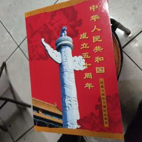 中华人民共和国成立五十周年民族大团结专题纪念邮票