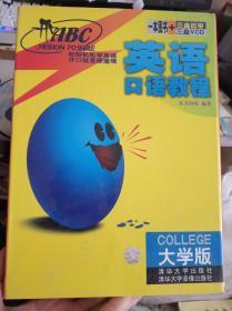开口ABC英语口语教程:大学版(一本图书+四盘磁带+三盘VCD)