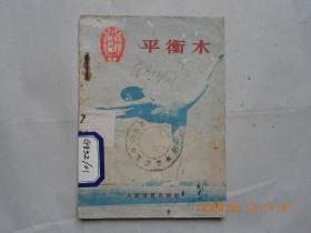32937《平衡木》    中华人民共和国体育运动委员会审定,馆藏