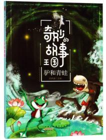奇妙的故事王国:驴和青蛙(彩图版)