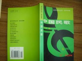 中国民歌——音乐自学丛书·音乐学卷