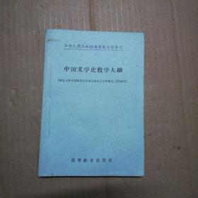 中国文学史教学大纲: (综合大学中国语言文学系汉语文学专业四 五年制用)