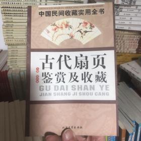 连环画鉴赏及收藏:中国民间收藏实用全书