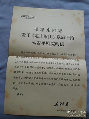 毛泽东同志看了 《逼上梁山以后》写给延安平剧院的信【1944年】