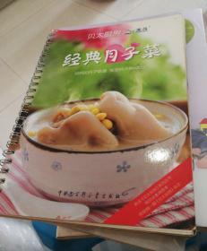 贝太厨房 经典月子菜