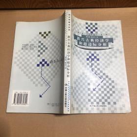 新兴古典经济学和超边际分析(经济学前沿系列)原版书