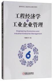 工程经济学与工业企业管理