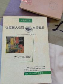 从圣贤人格到全面发展:中国理想人格探讨