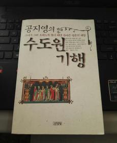 韩语书一本  (图文并茂!)