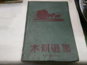 民国三十五年东北画报社初版精装木刻选集