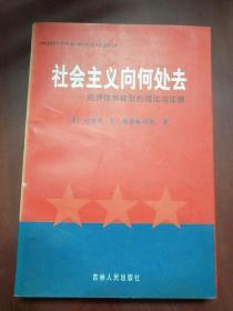 社会主义向何处去:经济体制转型的理论与证据【大32开】