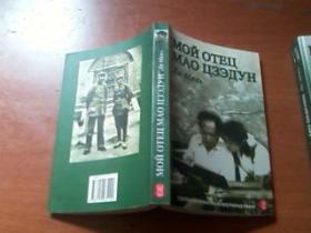 我的父亲刘少奇 硬精装+我的父亲毛泽东  2本合售 俄文版
