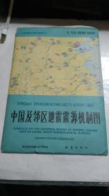中国地震区划图专题图之四:中国及邻区地震震源机制图