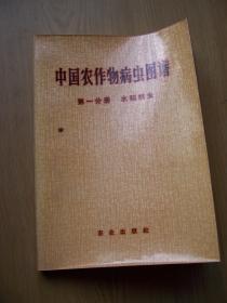 中国农作物病图谱  第一分册 水稻病虫  (彩色版 ) .32开.品相好【32开--70】