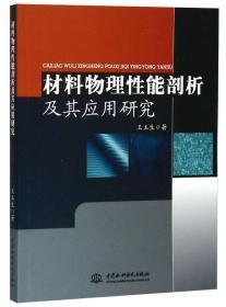 材料物理性能剖析及其应用研究