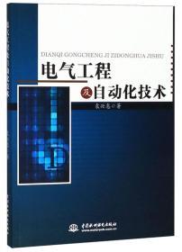 电气工程及自动化技术