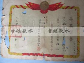 潍坊市第五小学毕业证书——1954.7
