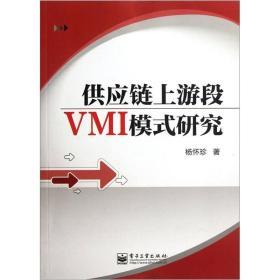 供应链上游段VMI模式研究