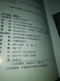 重庆自然博物馆研究文集
