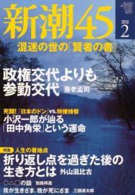 日文原版书 新潮45 2010年 02月号 [雑志]