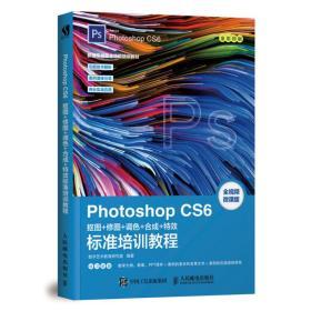 Photoshop CS6抠图+修图+调色+合成+特效标准培训教程 专著 数字艺术教育研究室